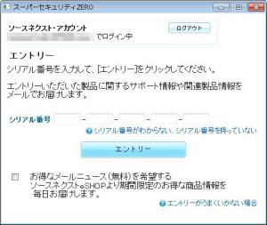 ss_install