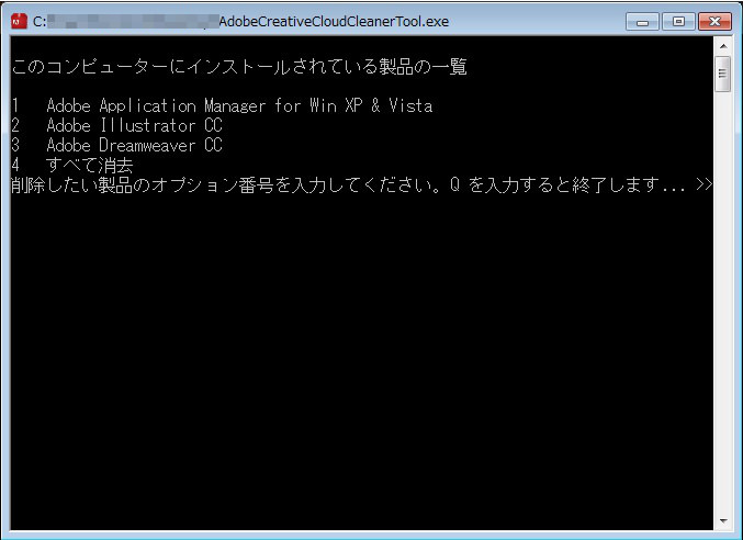 AdobeCreativeCloudCleanerTool起動