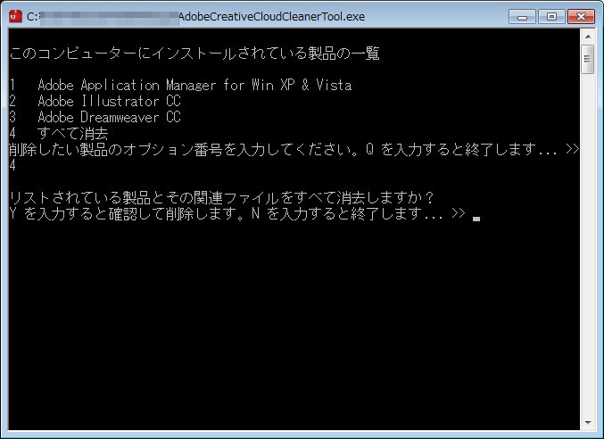 AdobeCreativeCloudCleanerTool 削除