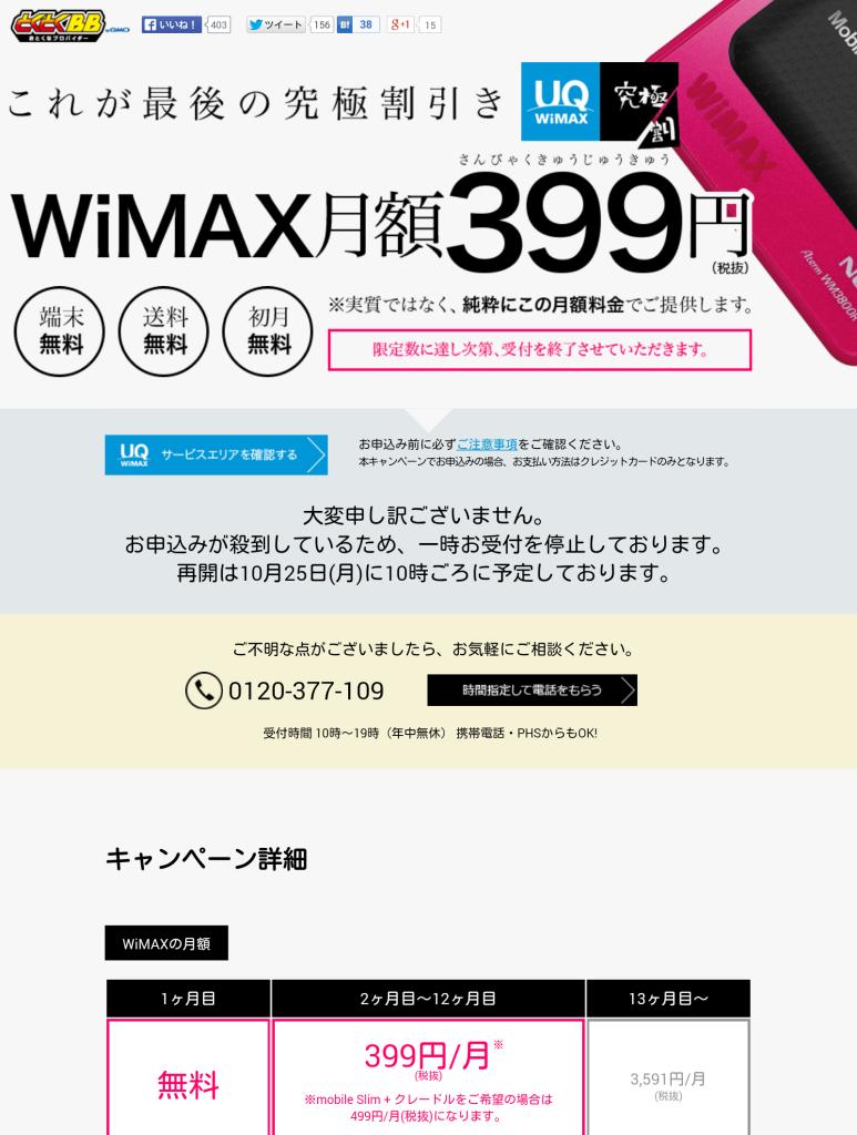 Screenshot_2014-10-25-01-50-18